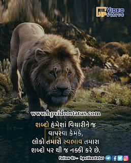 શબ્દો હમેશા વિચારીને જ | Love Quotes In Gujarati | Whatsapp Status