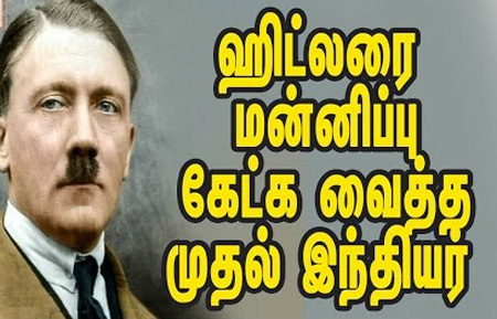 First Time Hitler Apologies to an Indian