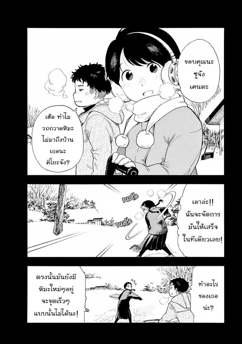 Maiko-san Chi no Makanai-san - หน้า 4