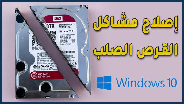 كيفية إصلاح أخطاء و مشاكل القرص الصلب على الكمبيوتر ويندوز 10
