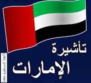 تأشيرة زيارة للإمارات ، visa UAE