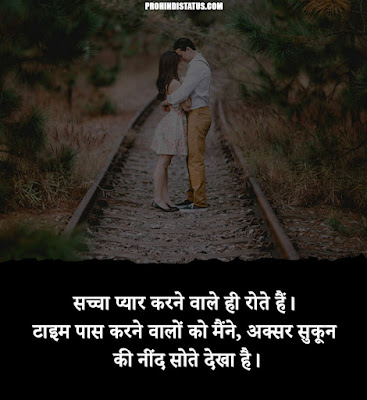 Love Quotes In Hindi For Husband