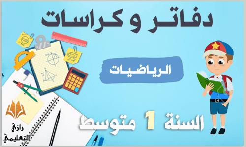 دفاتر و كراسات الرياضيات للسنة الأولى متوسط