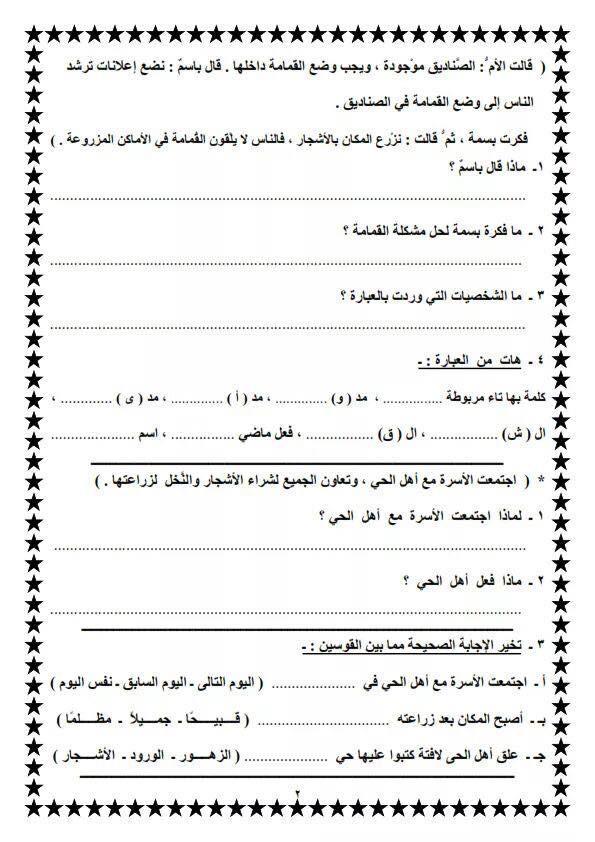 المراجعة النهائية الشاملة فى اللغة العربية للصف الثالث الابتدائى الفصل الدراسى الاول