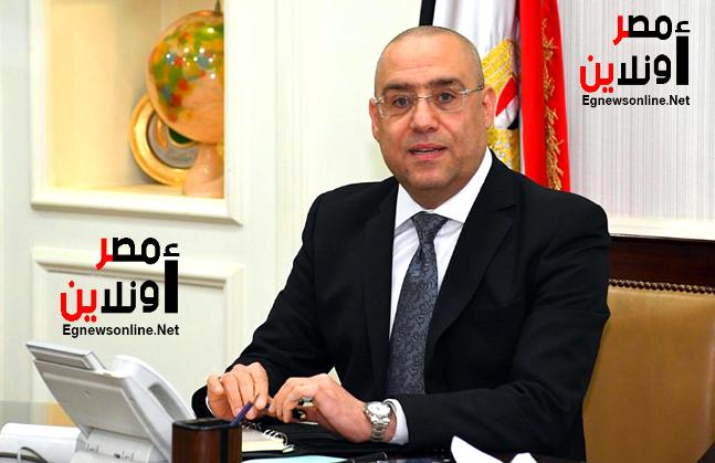 وزير الإسكان:بدء الحجز الإلكترونى لـ564 وحدة بالإسكان المتميز فى مدينة رشيد الجديدة غداً