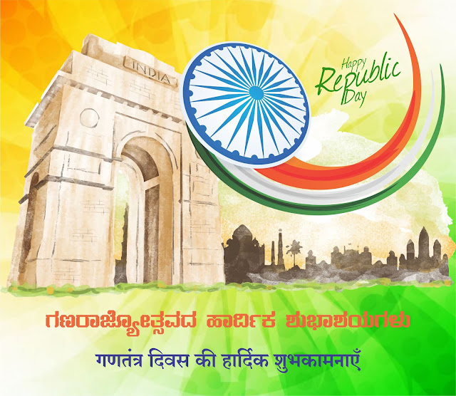 Happy Republic Day, Happy Republic Day greetings, Happy Republic Day wishes, Happy Republic Day, Indian Happy Republic Day, Happy Republic Day greetings, Happy Republic Day wishes, Happy Republic Day, 26 January Republic day,