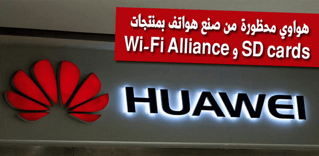 Huawei-restricted-from-SD-Association-and-WiFi-Alliance
