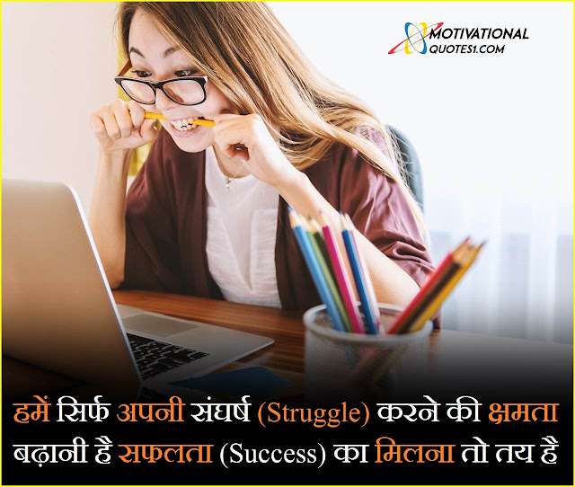 Motivational Quotes For Study In Hindi,  best motivation for study, motivational quotes for board exam, funny study motivation quotes, motivation to study meaning,