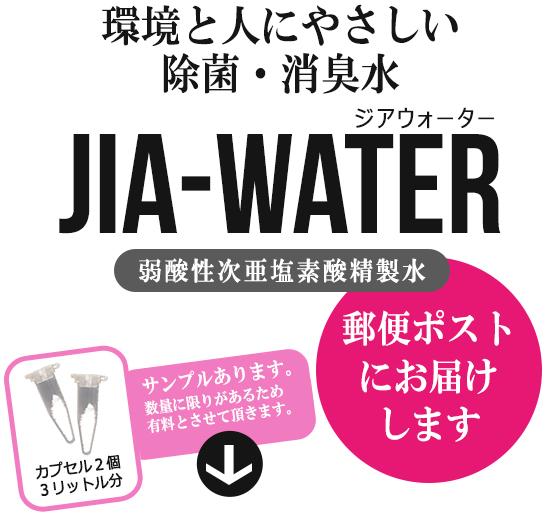 環境と人にやさしい除菌・消臭水 ジアウォーター jia-water