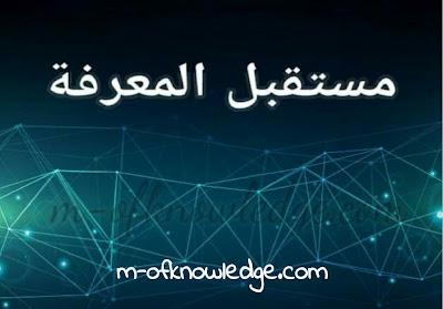 تعرف على موقع مستقبل المعرفة m-ofknowledge.com المختص بالتقنيات المستقبلية و الناشئة