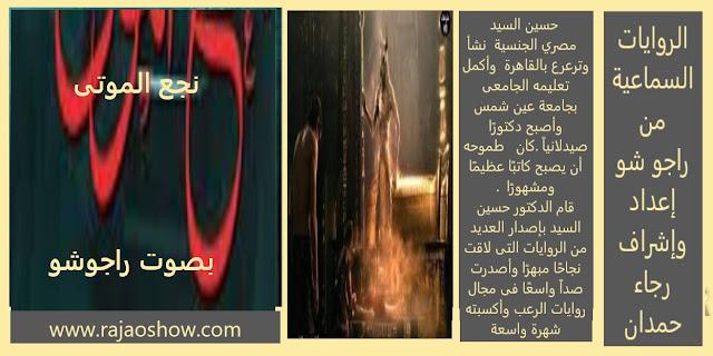 نجع الموتى: حسين السيد.   إعداد وإشراف: رجاء حمدان.