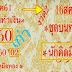 หวยนักคิดมือทอง ชุดบนทำเงิน งวด 16/8/61