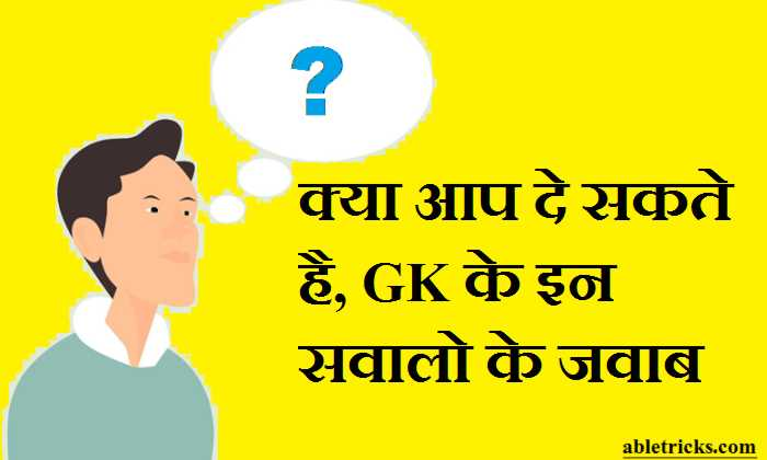 Can you answer these GK questions?