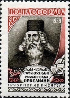грузинский князь ученый писатель Сулхан Орбелиани