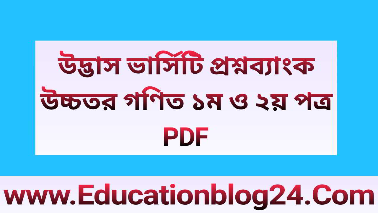 উদ্ভাস ভার্সিটি  প্রশ্নব্যাংক উচ্চতর গণিত ১ম ও ২য় পত্র PDF  Varsity Question Bank Higher Math 1st & 2nd PDF