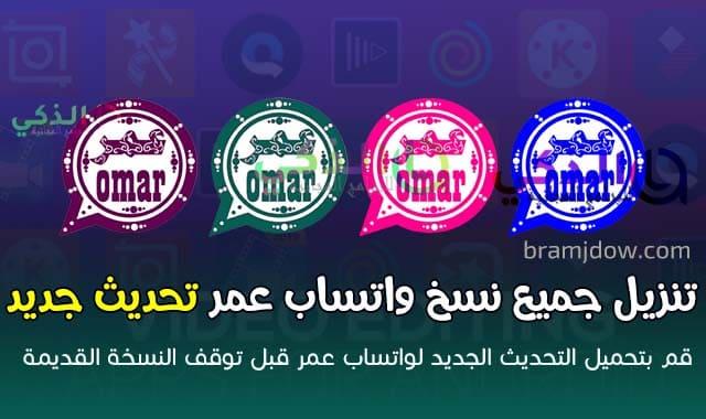 واتساب عمر الازرق الوردي العنابي الاخضر