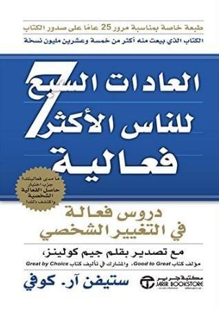 كتاب العادات السبع للأشخاص الأكثر فعالية