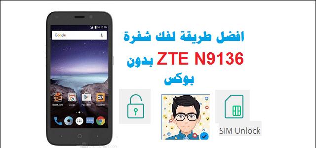 روت وفك شفرة هاتف ZTE N9136 مجانا بدون بوكسات