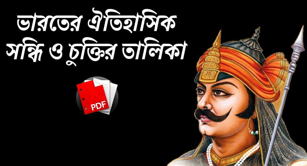 ভারতের ঐতিহাসিক সন্ধি ও চুক্তির তালিকা: List Of Historical Treaties And Agreements In India PDF In Bengali