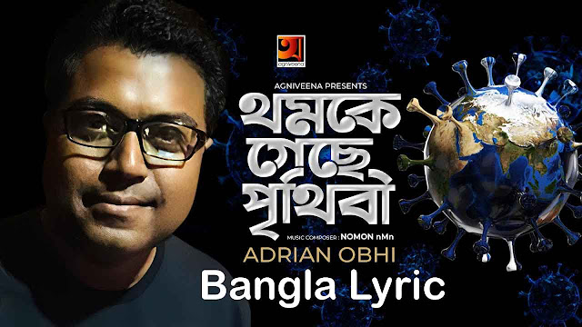 Thomke Geche Prithibi Bangla Lyrics (থমকে গেছে পৃথিবী) by Adrian Obhi