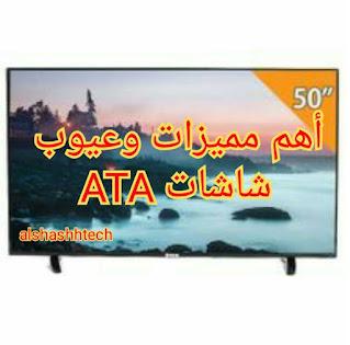 The disadvantages of ATA screens .. Advantages and disadvantages and people's opinions of ATA TV screens