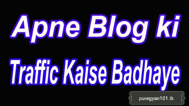 अपने Blog की Traffic कैसे बढाए – अपनी Website की Traffic कैसे बढाए – Top Best Tricks   Pure Gyan