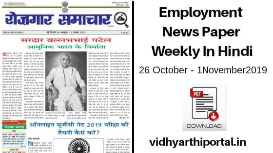 Employment Newspaper - रोजगार समाचार 26 October - 1 November 2019