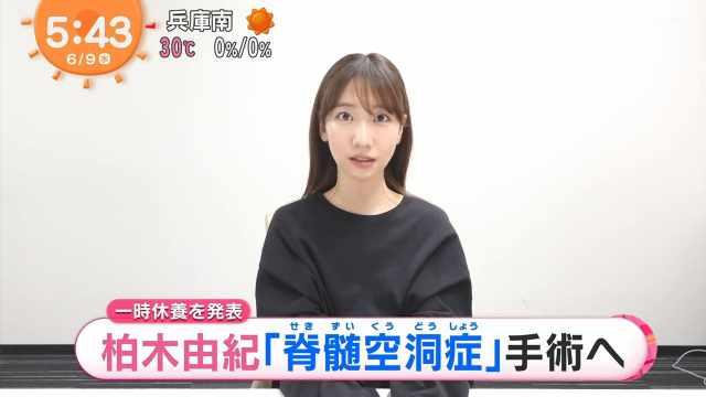 210609 Mezamashi TV