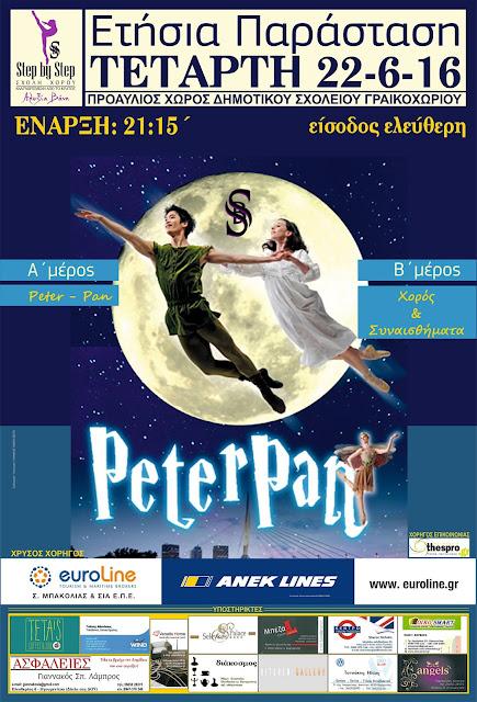 Ηγουμενίτσα: Στις 22 Ιουνίου η ετήσια παράσταση της σχολής χορού Step by Step