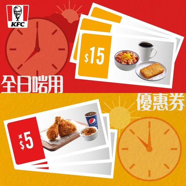 KFC:【無限任用】全日通著數優惠券