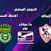 مشاهدة مباراة الزمالك والاتحاد السكندري بث مباشر بتاريخ 23-09-2019 الدوري المصري