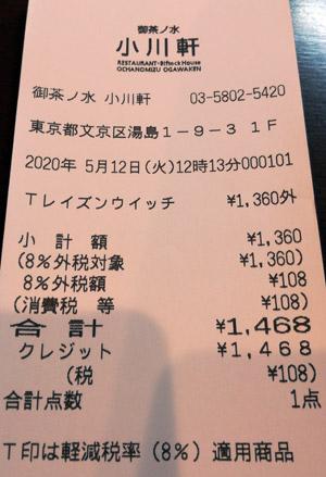 御茶ノ水 小川軒 2020/5/12 のレシート