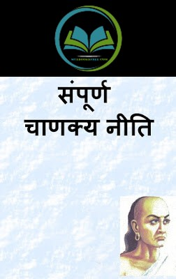 Sampurna Chanakya Neeti (सम्पूर्ण चाणक्य नीति) [Hindi]