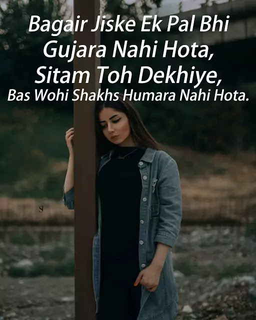 sad shayari in hindi for girlfriend 120 words