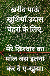 inspirational quotes in hindi for whatsapp status