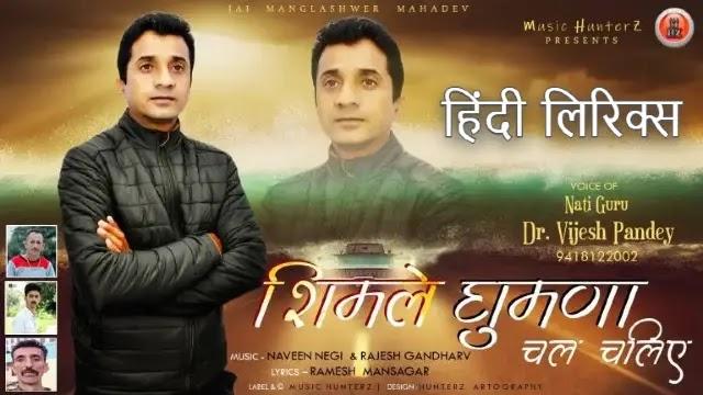 Shimle Ghumna Chal Chaliye Lyrics - Dr. Vijesh Pandey ~ Himachali song 2021