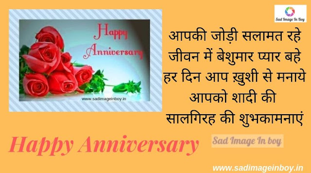 download marriage anniversary images | marriage anniversary photo