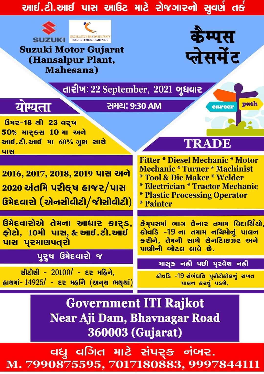 ITI Campus Placemat Recruitment 2021-22 For Suzuki Motors Cars Manufacturing Plant at  Govt. ITI Rajkot, Gujarat