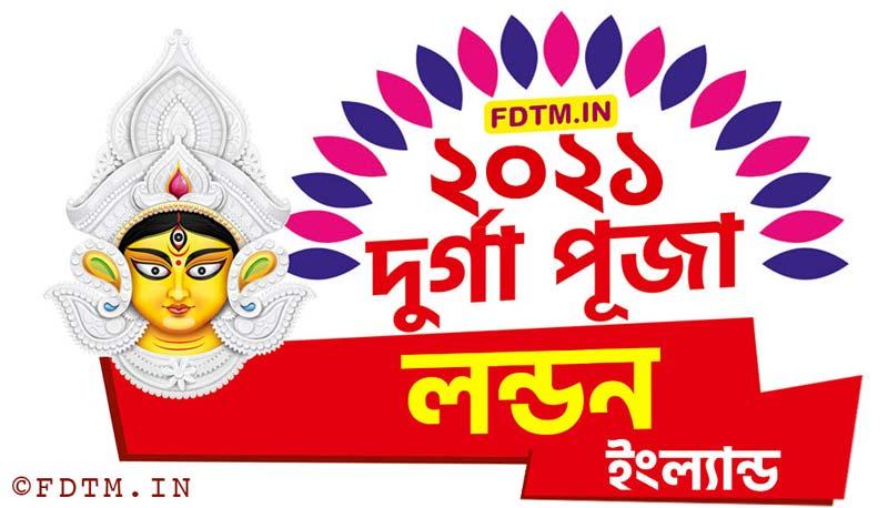 2021 England Durga Puja Date and Time, 2021 London Durga Puja Calendar