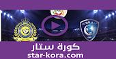 مشاهدة مباراة النصر والهلال بث مباشر كورة ستار اون لاين لايف 05-08-2020 الدوري السعودي