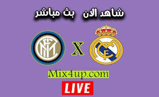 مشاهدة مباراة ريال مدريد وانتر ميلان بث مباشر