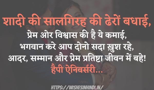 Happy Marriage Anniversary Wishes In Hindi For Mama Mami 2021