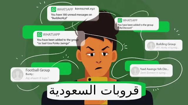 أفضل قروبات السعودية على واتساب