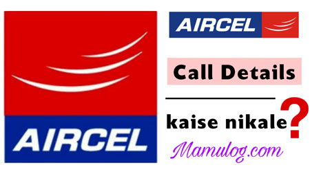 How to get call details of aircel prepaid number