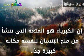حكم عن الكبرياء وعزة النفس