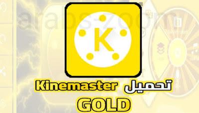 تحميل برنامج كين ماستر الذهبي KineMaster Gold اخر تحديث جديد