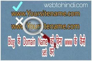 blog ke domain name ko bina www ke kaise set kare