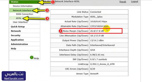 كيفية استخدام موقع قياس جودة الخط الارضى