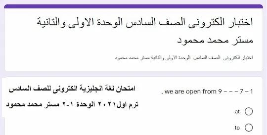 امتحان لغة انجليزية الكترونى للصف السادس ترم اول2021 الوحدة 1-2 مستر محمد محمود
