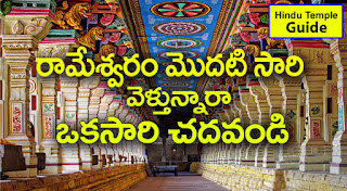 http://www.hindutemplesguide.com/2017/04/rameswaram-temple-information-in-telugu.html